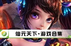 仙元天下·游戏合集