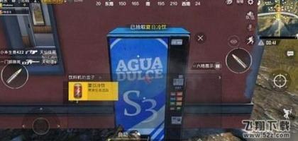 和平精英自动售货机刷新位置介绍