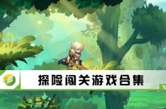 探险闯关游戏合集