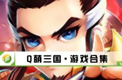 Q萌三��・游�蚝霞�