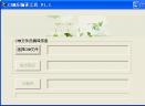 CHM反编译工具 (能够快速的提取CHM文件中的全部信息)1.1中文绿色免费版