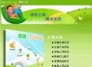 绿坝·花季护航(保护未成年人健康上网)V3.17 中文版