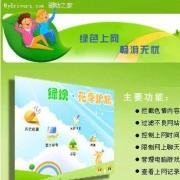 绿坝·花季护航(保护未成年人健康上网) V3.17 中文版