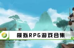 模拟RPG游戏合集