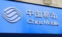 中国移动每天净利润超3亿是怎么回事?