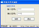 序铭文件夹加密V1.1 最新版