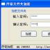 序铭文件夹加密电脑版