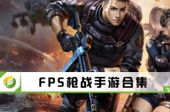 FPS枪战手游合集