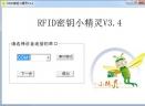 RFID密钥小精灵V3.4 绿色版