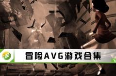 冒险AVG游戏合集