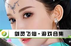 剑灵飞仙·游戏合集