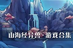 山海经异兽·游戏合集