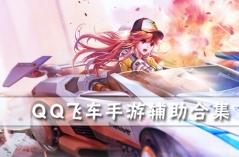 QQ飞车手游辅助合集