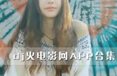 dj火电影网APP合集