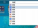 溜溜-集网络收藏、导航、搜索V1.2.3 官方版