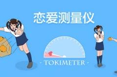 恋爱测量仪・游戏合集