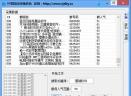 神通yy群采集工具V1.7 免费版