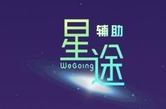 星途WeGoing辅助合集