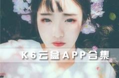 K6云盒APP合集