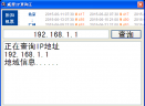 威望IP查询王V1.0 绿色版
