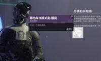 《命运2》剑狙4号炉前置任务看守者透镜获得方法攻略