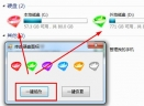 修改硬盘图标工具V1.0 绿色版