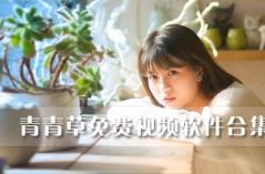 青青草免费视频软件合集