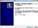 赣州银行网银助手V1.0.0.3 官方版