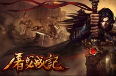 屠龙战记·游戏合集