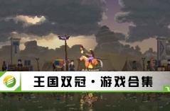 王国双冠·游戏合集
