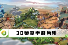 3D策略手游合集