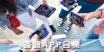 说起手机答题软件,给小编的第一感觉就是:特别火!那么,答题APP有哪些?最热门的又是哪几个呢?52z飞翔下载网小编在这里为大家在整理了答题APP合集,提供机答题APP下载推荐。下载这些手机APP,你就可以参与直播竞答,现金大奖等你来领取哦,快来下载参与吧!