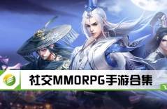 社交MMORPG手游合集