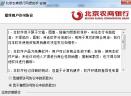 齐商银行网银助手V1.0 官方最新版