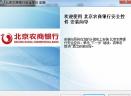 北京农商银行安全控件V3.0 官方最新版
