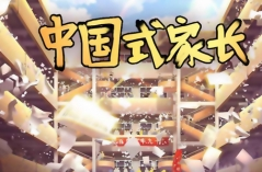 中国式家长・游戏合集