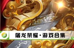屠龙荣耀·游戏合集