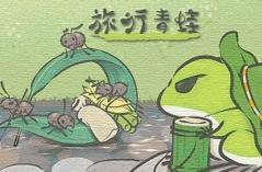 旅行青蛙・游戏合集