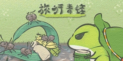 52z飞翔下载网小编在这里为大家整理了旅行青蛙游戏合集,提供旅行青蛙旅行青蛙安卓/ios/中文汉化版下载以及游戏辅助、攻略。《旅行青蛙》是一款休闲小游戏。主角是一只可爱的小青蛙,玩家可以给它取名字。通过收集三叶草去商城买东西,有食物、幸运符、道具。青蛙带着这些东西就会出门旅行,然后旅行途中会邮寄照片,回来还会带回来当地的土特产。