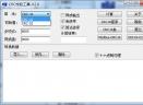 CRC校验工具V2.0 官方版