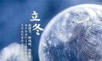 2019立冬图片大全带字唯美 立冬节气微信朋友圈配图