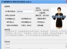 网站代言宝生成软件V1.0 免费绿色版