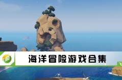 海洋冒险游戏合集