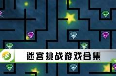 迷宫挑战游戏合集