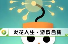 火花人生・游�蚝霞�