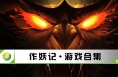 作妖记·游戏88必发网页登入