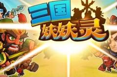 三国妖妖灵・游戏合集