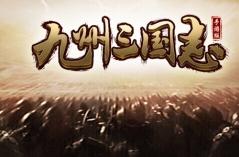 九州三国志・游戏合集