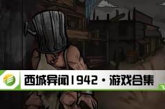 西城异闻1942・游戏合集