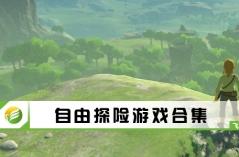 自由探险游戏合集